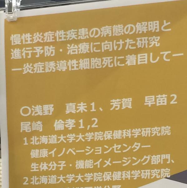 「超異分野meet up」にて、浅野先生が研究成果を紹介しました(2020.3.3-4)
